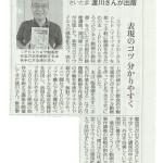 読売新聞埼玉県版で書籍を紹介いただきました「iPhoneで作ろう ビジネス動画の教科書」(8/21)