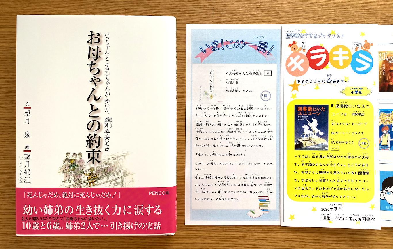 五反田図書館ブックリストお母ちゃんとの約束