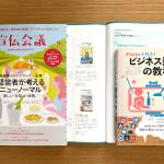 宣伝会議9月号(8/1発売)で紹介いただきました『iPhoneで作ろう ビジネス動画の教科書』