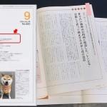 「iPhoneで作ろう ビジネス動画の教科書」著者インタビューが月刊広報に掲載