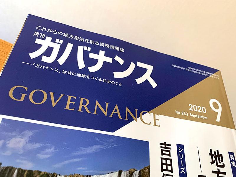 202009月刊ガバナンス