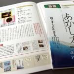 図書館を使った調べる学習コンクールで優秀賞の姫路市のご兄弟、調べるのに使った本の1冊に『あかし本』