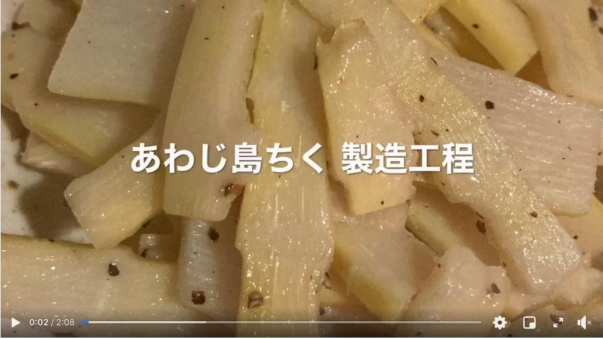 あわじ島ちく動画