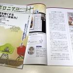 歯科医院経営誌「アポロニア21」10月11月号に掲載いただきました『iPhoneで作ろう ビジネス動画の教科書』