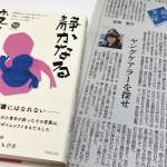 ノンフィクションライターの最相葉月さんに新聞1面コラムでご紹介頂きました「静かなる変革者たち」南日本新聞(10/18)