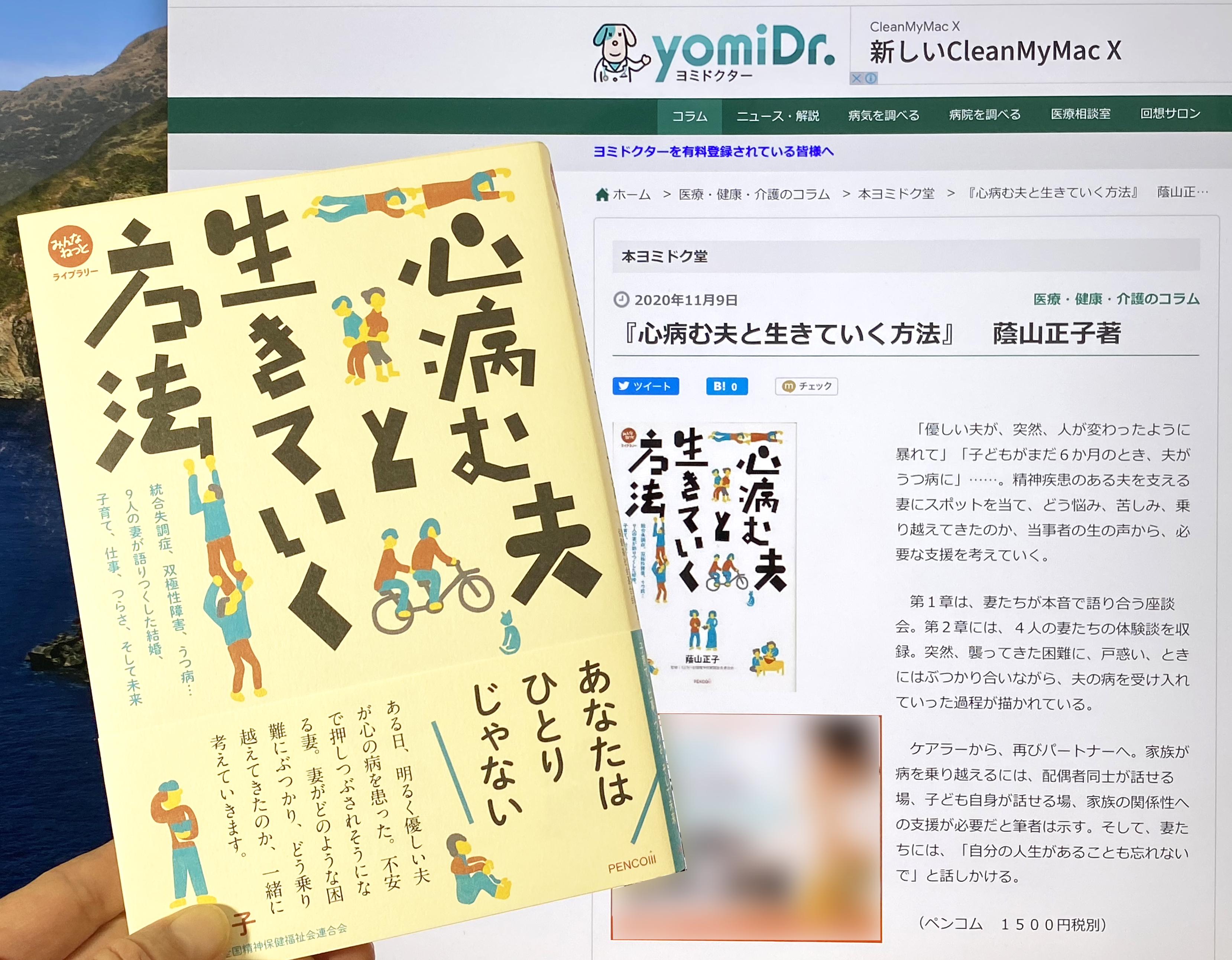 Yomidr20201109