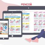 『iPhoneで作ろう ビジネス動画の教科書』電子書籍が発売開始となりました