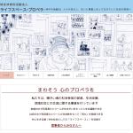 「NPO法人ライフスペース・プロペラ」様 ウェブページ制作