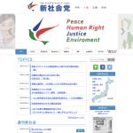 「新社会党本部」様 ウェブページ制作