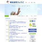 「新社会党兵庫県本部」様 ウェブページ制作