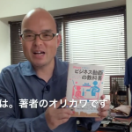 著者による本の紹介ビデオ