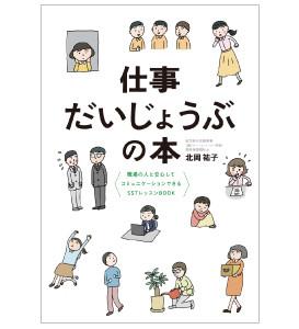 『仕事だいじょうぶの本』職場の人と安心してコミュニケーションできるSSTレッスンBOOK
