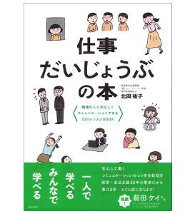 『仕事だいじょうぶの本』職場の人と安心してコミュニケーションできるSSTレッスンBOOK【紙・電子】