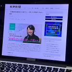 「精神疾患の親を持つ子供たち」子供が相談できない理由/蔭山正子先生へのインタビュー(教育新聞Web「クローズアップ」)