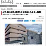「仕事だいじょうぶの本」著者・北岡祐子さんが神出病院事件のルポでコメント