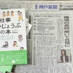 『仕事だいじょうぶの本』神戸新聞掲載ー人間関係が心配…職場のコミュニケーション教えます