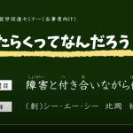 はたらくってなんだろう?『仕事だいじょうぶの本』著者が神戸市YouTubeチャンネルで解説