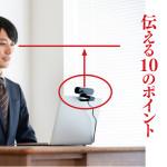 オンライン就活10のポイント「iPhoneで作ろうビジネス動画の教科書」の著者が伝授