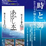 2021.7.12は東経135度を日本標準時子午線に制定してから135年。「あかし本」時のまちを創る編公開します