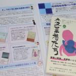 「静かなる変革者たち」川崎市社協の広報紙に掲載「特集 ヤングケアラー・きょうだい児に関する図書の紹介」
