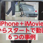 ゼロからのスタートで動画内製。iPhone+iMovie6つの事例(試し読みページあり)