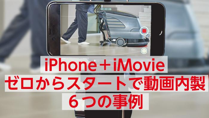 IPhoneで作ろうビジネス動画の教科書
