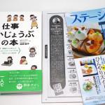 「仕事だいじょうぶの本」をラジオ関西の三上公也さんにご紹介いただきました