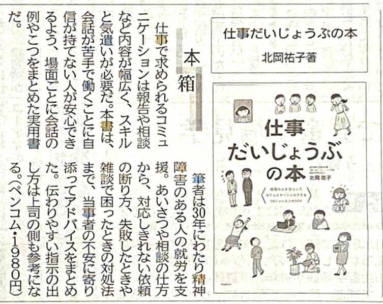 仕事だいじょうぶの本 神戸新聞掲載