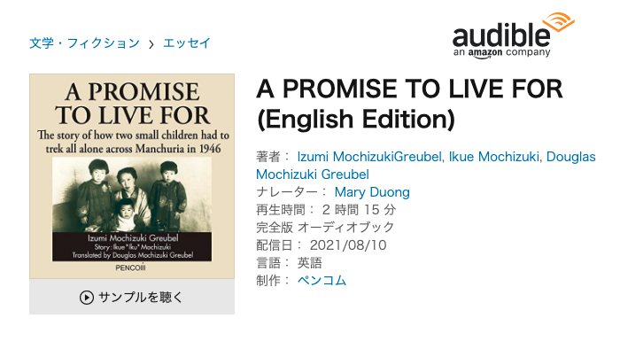 promise-Audible