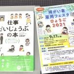 第二部講演会中止「仕事だいじょうぶの本」著者の北岡祐子さん登壇。ソーシャルスキルトレーニング(SST)を活用した就労支援など。障がい者雇用フェスタひょうご2021(9/17)