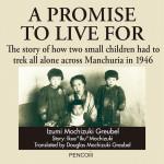 [戦後76年]平和への思い込めた 『A PROMISE TO LIVE FOR』(英文)オーディオブックをAmazon Audibleにて配信