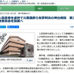 精神科病院「神出病院」事件 再発防止策を検討の第三者委員会設置へ(神戸新聞より)