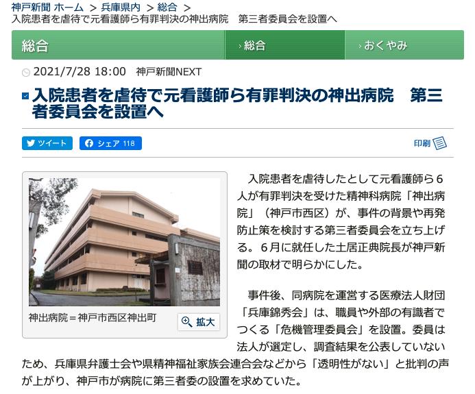神出病院神戸新聞20210728