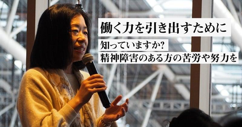 仕事だいじょうぶの本著者北岡祐子